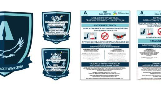 Логотип антикор, информационный лист против коррупции, памятка, Сыбайлас жемқорлық құқық бұзушылық үшін жауапкершілік [CDR]