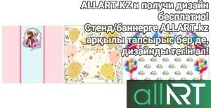 Баннер на 1 год для девочки [CDR]