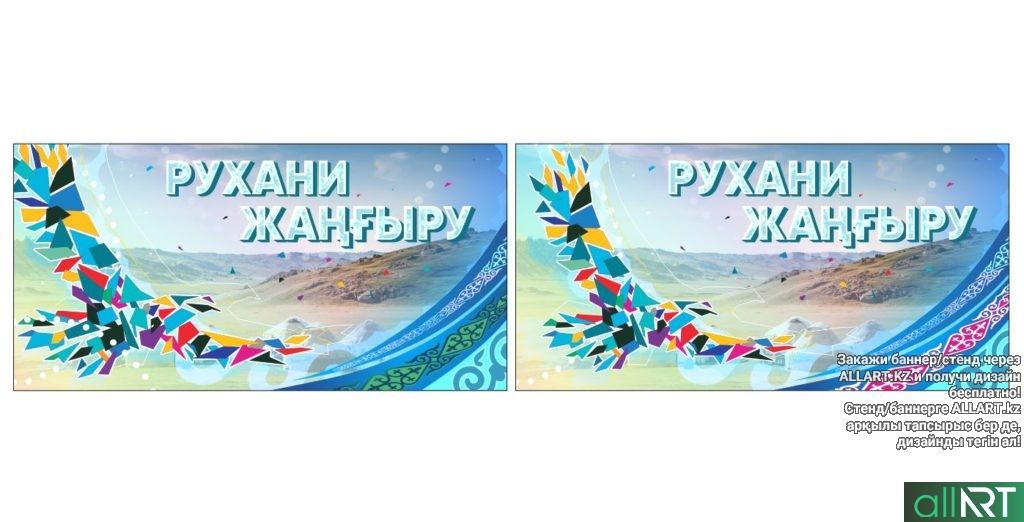 Баннер билборд Рухани Жаңғыру [CDR]