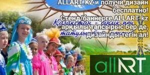 Открытка на 1 мая, Казахстан, день единства народов [CDR]