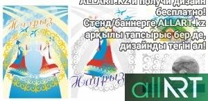 Фон с казахским орнаментом, наурыз в векторе [CDR]