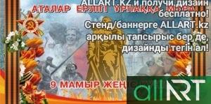 Баннер на 9 мая [PSD]