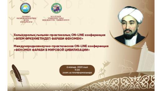 Баннер для онлайн конференции Аль-Фараби [CDR]