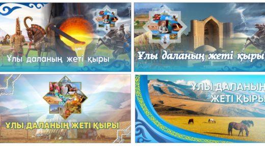 Баннер билборд Ұлы даланың жеті қыры, 7 граней великой степи [CDR]