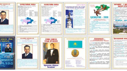 Қазақстанның тәуелсіздік тарихы, история независимости Казахстана часть 5 [CDR]