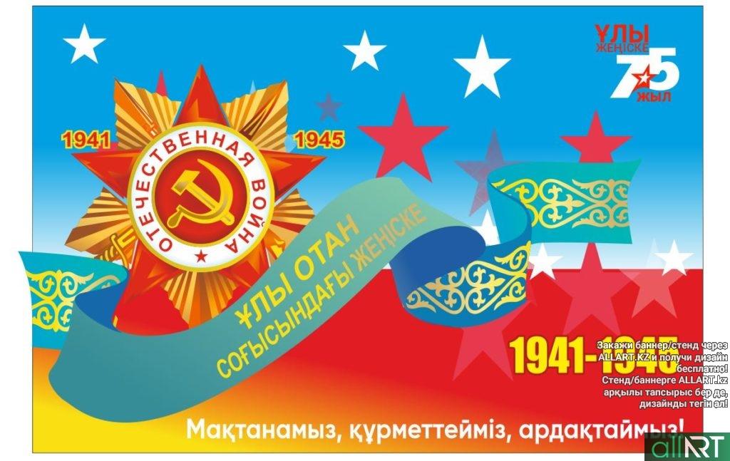 Стенд, баннер Ұлы Жеңіске 75 жыл [CDR]