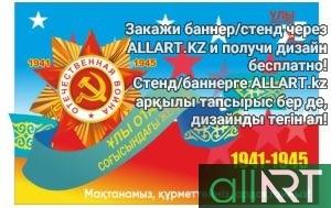 Баннер 9 мамыр Жеңіс күні 2021 [CDR]