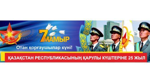 Стенд / баннер на 7 мая, день защитника отечества [CDR]