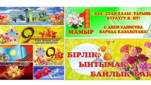 Набор праздничных баннеров на 1- 9 мая [CDR]