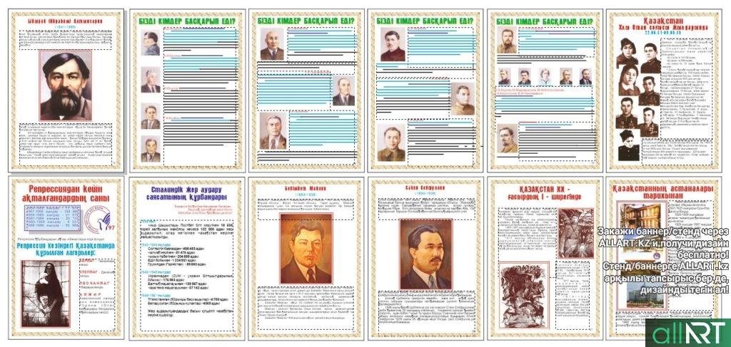 История независимости Казахстана часть 1 [CDR]