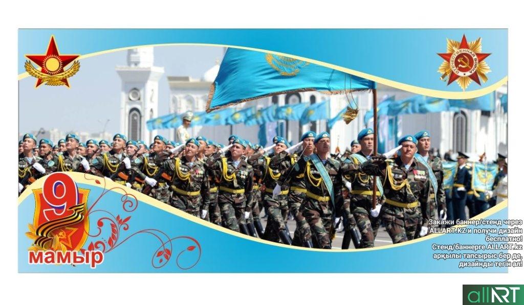 Баннер на 9 мая Казахстан [CDR]