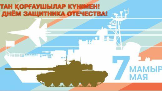 Баннер на 7 мая, день защитника отечества [CDR]