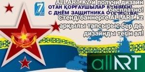 Стенд Батыр аналар, тыл ардагерлері [CDR]