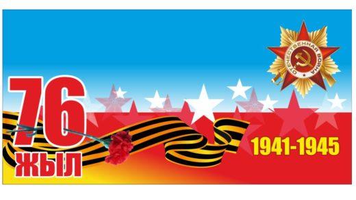 Баннер день победы, 76 лет, 9 мая в векторе [CDR]