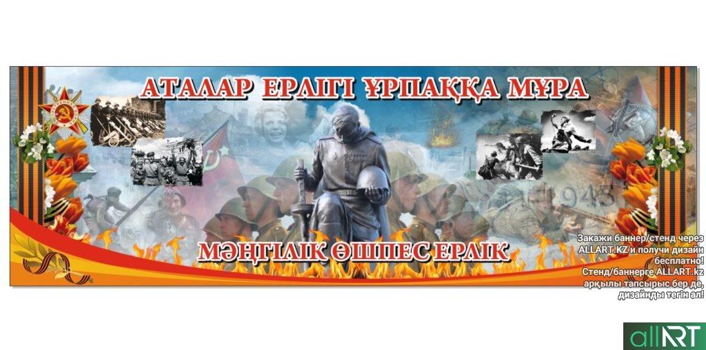 Стенд баннер на 9 мая Аталар ерлігі ұрпаққа мұра [CDR]
