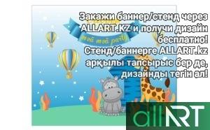 Дорожка Еңлік, тәй-тәй [CDR]