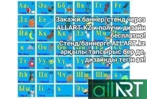 Карточки алфавита, букв для детского сада в векторе [CDR]