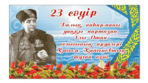 Баннер Касым Кайсенов [CDR]