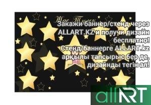 Баннер с черным фоном и золотыми блестками на выпускной, жас түлек, день рождение [CDR]