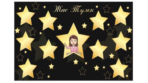 Баннер Жас түлик шаблон со звездами для вставки фото в векторе [CDR]