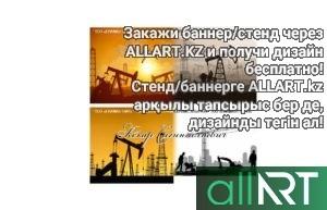 Открытки на день нефтяника [CDR]