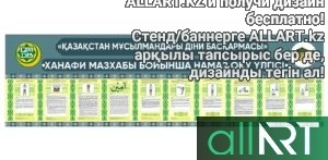 Мұсылманға міндет - 40 парыз [CDR]