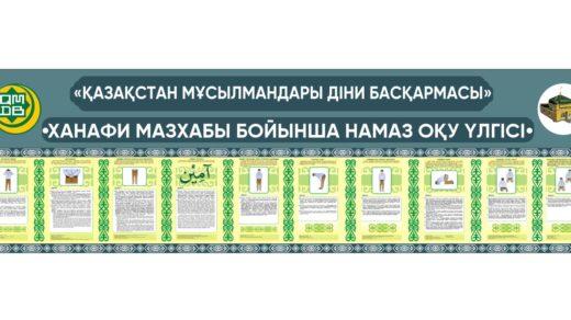 Стенд Ханафи мазхабы бойынша намаз оқу үлгісі, пример чтение молитвы [CDR]