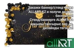 Баннер на юбилей, 90 жас [CDR]