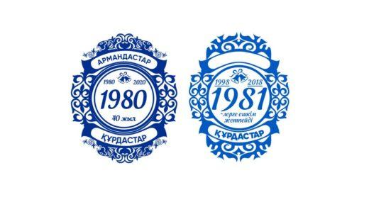 Логотип, значок, армандастар, құрдастар в векторе [PSD, PDF,CDR]