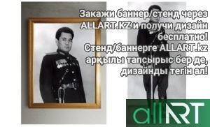 Комплект стендов, история Казахстана, личности, деятели [CDR]