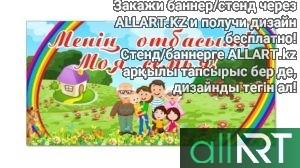 Стенды для детского сада, топ бурышы [CDR]