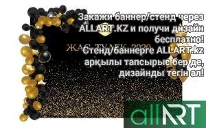 Стенд выпускник, жас түлек, с шарами и звездами в векторе [CDR]