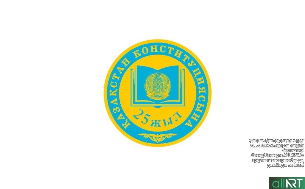 Логотип Қазақстан Конституциясына 25 жыл, 25 лет конституции Казахстана [CDR]