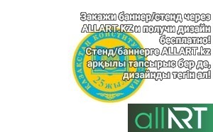 Герб Актобе в векторе, герб Актюбинской области в векторе РК [CDR, AI]