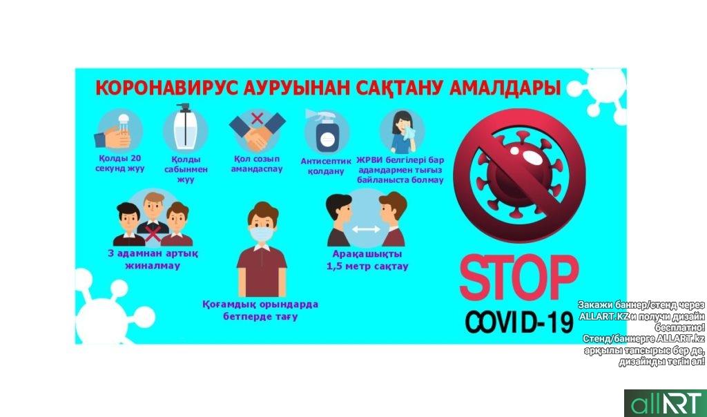 Баннер, стенд, плакат коронавирус ауруынан сақтану амалдары , профилактика противодействию заражению covid 19 [CDR]