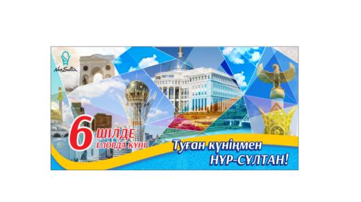 Баннер Астана күні 6 шілде, День столицы Казахстана 6 июля [CDR]