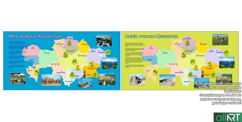 Стенд менің отаным Қазақстан, моя родина Казахстан на 2х языках с картой [CDR]