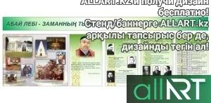 Стенд Абай Кунанбаев 175 лет в векторе [CDR]