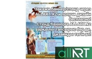 Портреты батыров Казахстана [CDR]