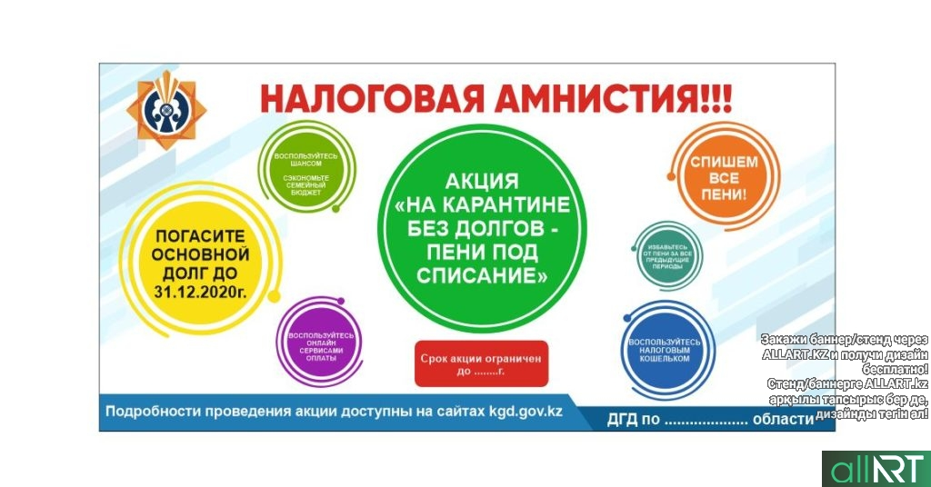 Баннер налоговая амнистия [CDR]