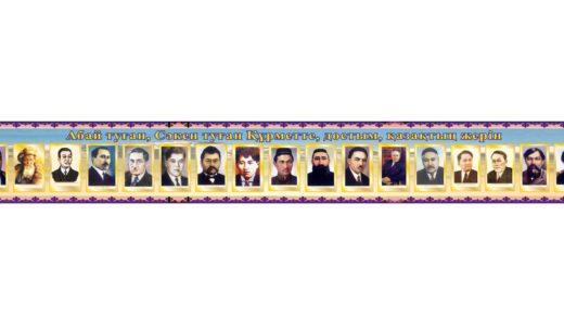 Портреты казахстанских писателей [CDR]