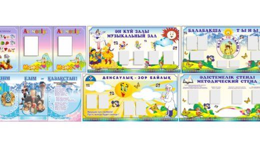 Набор стендов для детского сада [CDR]