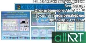 Стенд Компьютердің құрылғылары [CDR]