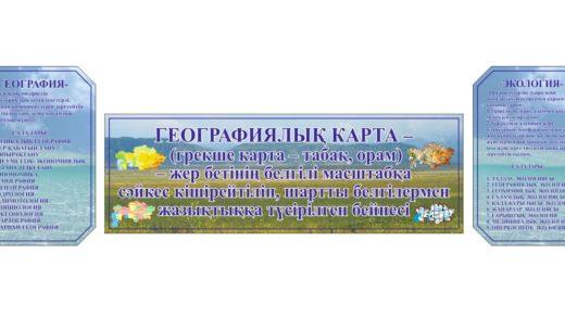 Стенд экология и география Казахстана [CDR]