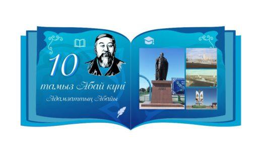 Стенд Абай Кунанбаев  в виде книги 10 августа [CDR]