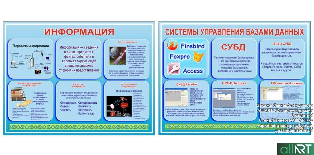 Стенд для кабинета информатики, управление базы данных [CDR]