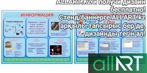 Стенд информатика - ақпараттар ғылымы, техника каупсіздік ережесі [CDR]