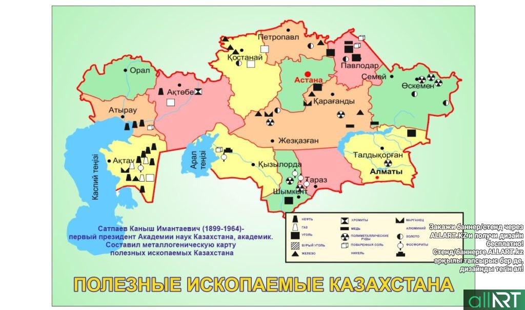 Карта полезные ископаемые Казахстана [CDR]