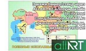 Стенды для кабинета географии [CDR]
