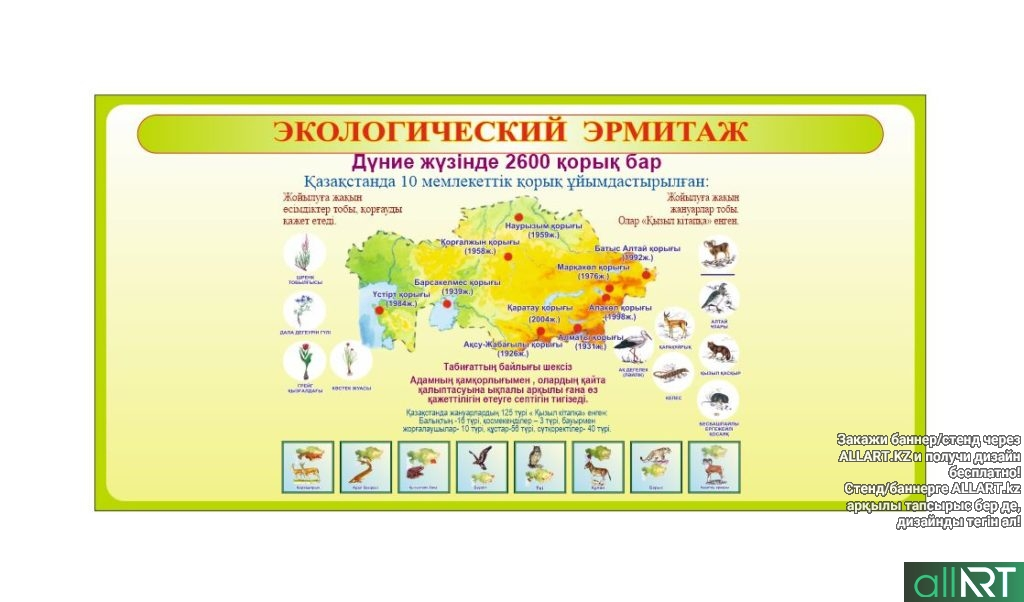 Стенд экологический эрмитаж Казахстана [CDR]